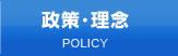 政策・理念