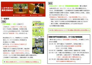 活動報告第8号(裏面)_pdfのサムネイル