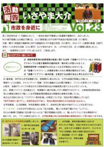 活動報告第23号(表)のサムネイル