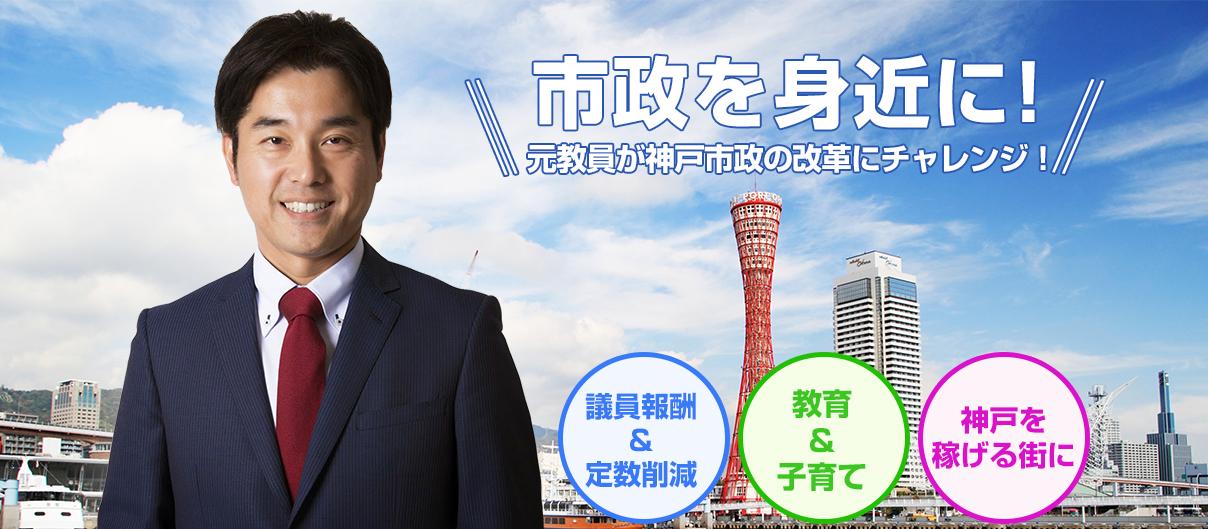 市政を身近に! 元教員が神戸市政の改革にチャレンジ!