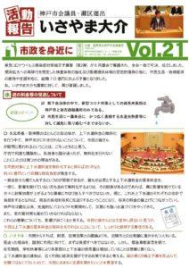 活動報告第21号(表)のサムネイル